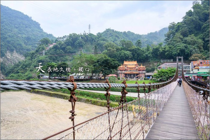 天長橋-地久橋-觸口