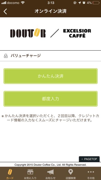 DVCアプリスクショ02