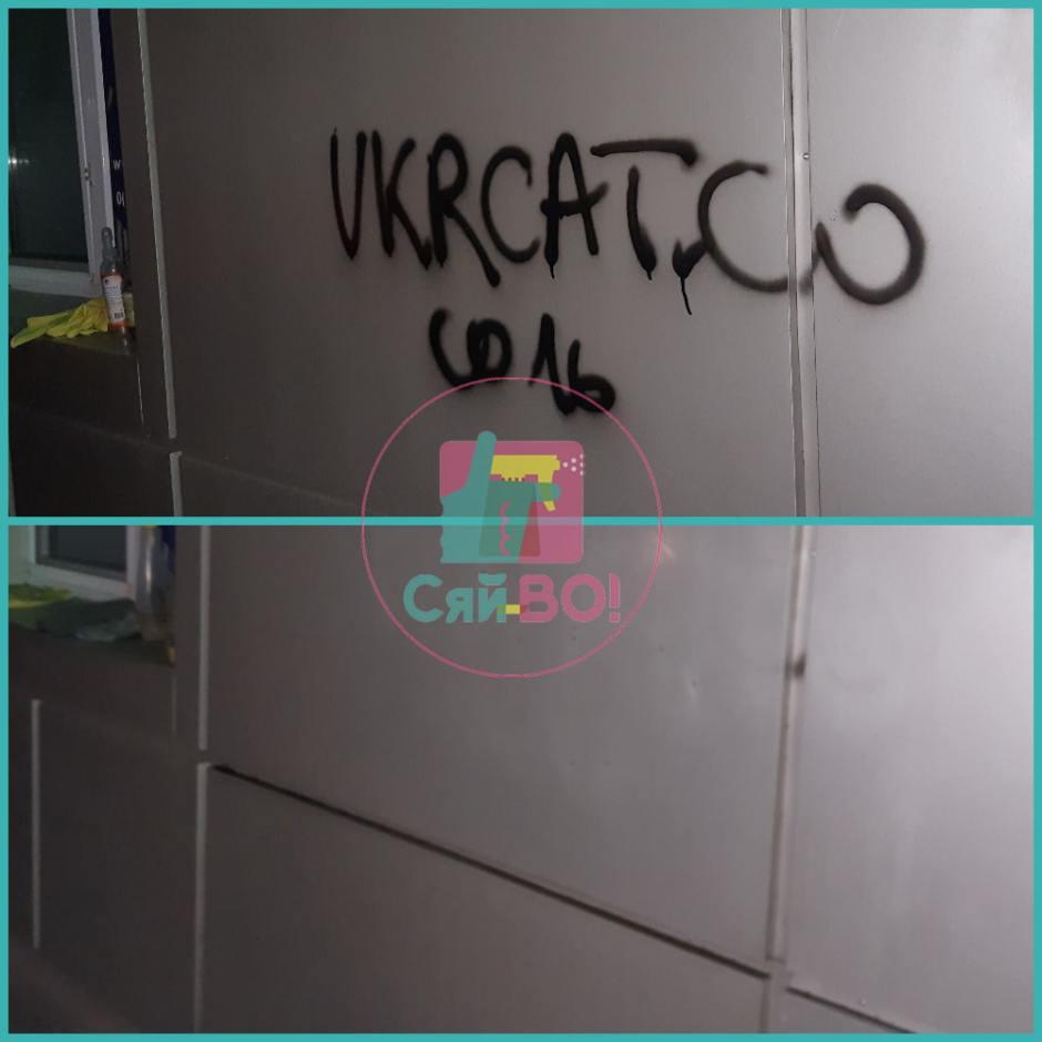 Очищення фасаду від графіті