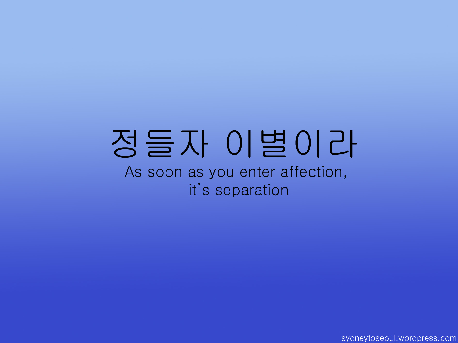 Korean Sayings Proverbs And Idioms 12 Sydneytoseoul