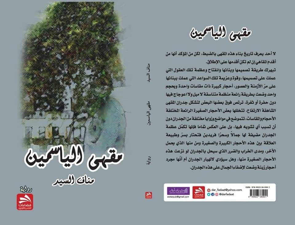 مقهى الياسمين إصدار أول للروائي مناف محمود السيد