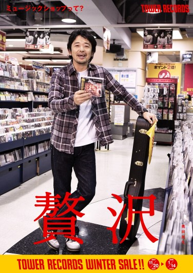 tower record