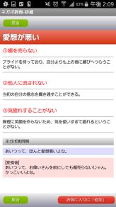 Screenshot_2017-01-14-14-09-29.png