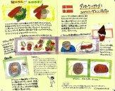 モレスキン絵日記(デンマーク、旅行中に食べたグルメ)