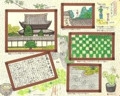 モレスキン絵日記(京都散策。東福寺) マステフレーム