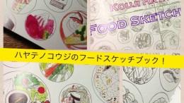 ハヤテノコウジのオリジナルZINE,FOOD SKETCH BOOK(フードスケッチブック)