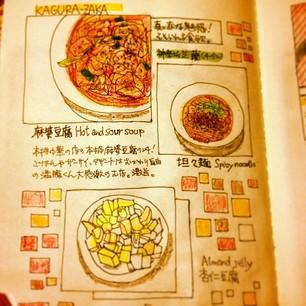 おいしかった麻婆豆腐