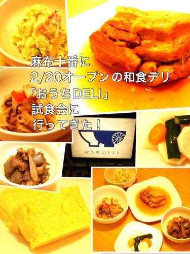 麻布十番に2月20日(水)オープンする和食デリ「おうちDELI」試食会に行ってきた!