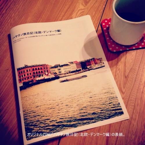 (完売)【オリジナルZINE販売のお知らせ】ハヤテノ旅日記(北欧・デンマーク編)