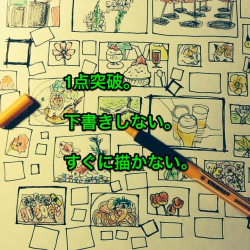 【イラスト自習小話】「どこから描き始めるか」で決まるスケッチとドローイング