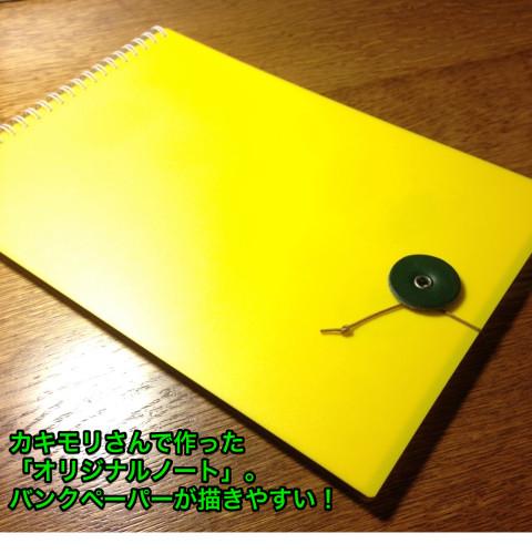 カキモリさんで作った「オリジナルノート」。バンクペーパーが描きやすい!