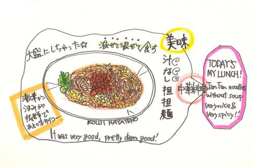モレスキン絵日記:最近のランチスケッチ(海鮮丼、オムライス、汁なし担々麺他)