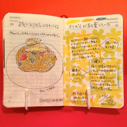 2015年11月29日と11月30日のモレスキン絵日記。