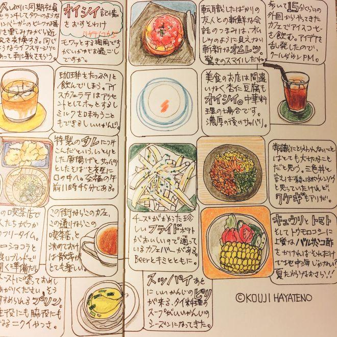 オイシイ記憶をおすそわけ  拡大2 2016/06/26