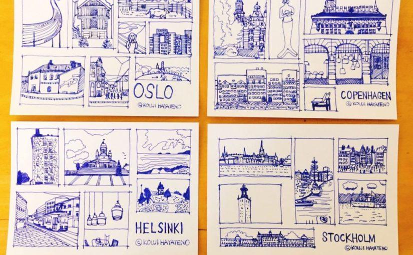 万年筆で描く、北欧4都市。