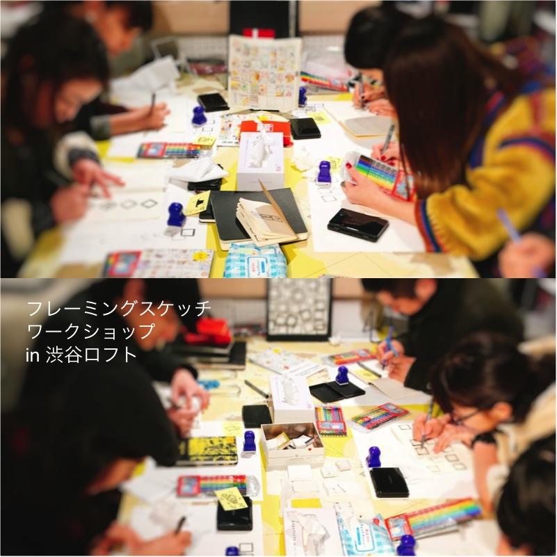 2017/1/7(土)渋谷ロフトでのワークショップ