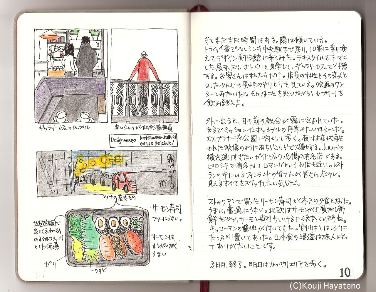 冬のヘルシンキ旅日記 DAY3 その4