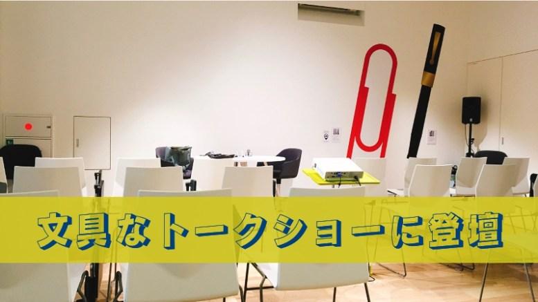 文房具サロン@銀座・伊東屋 pen-info 土橋正Day