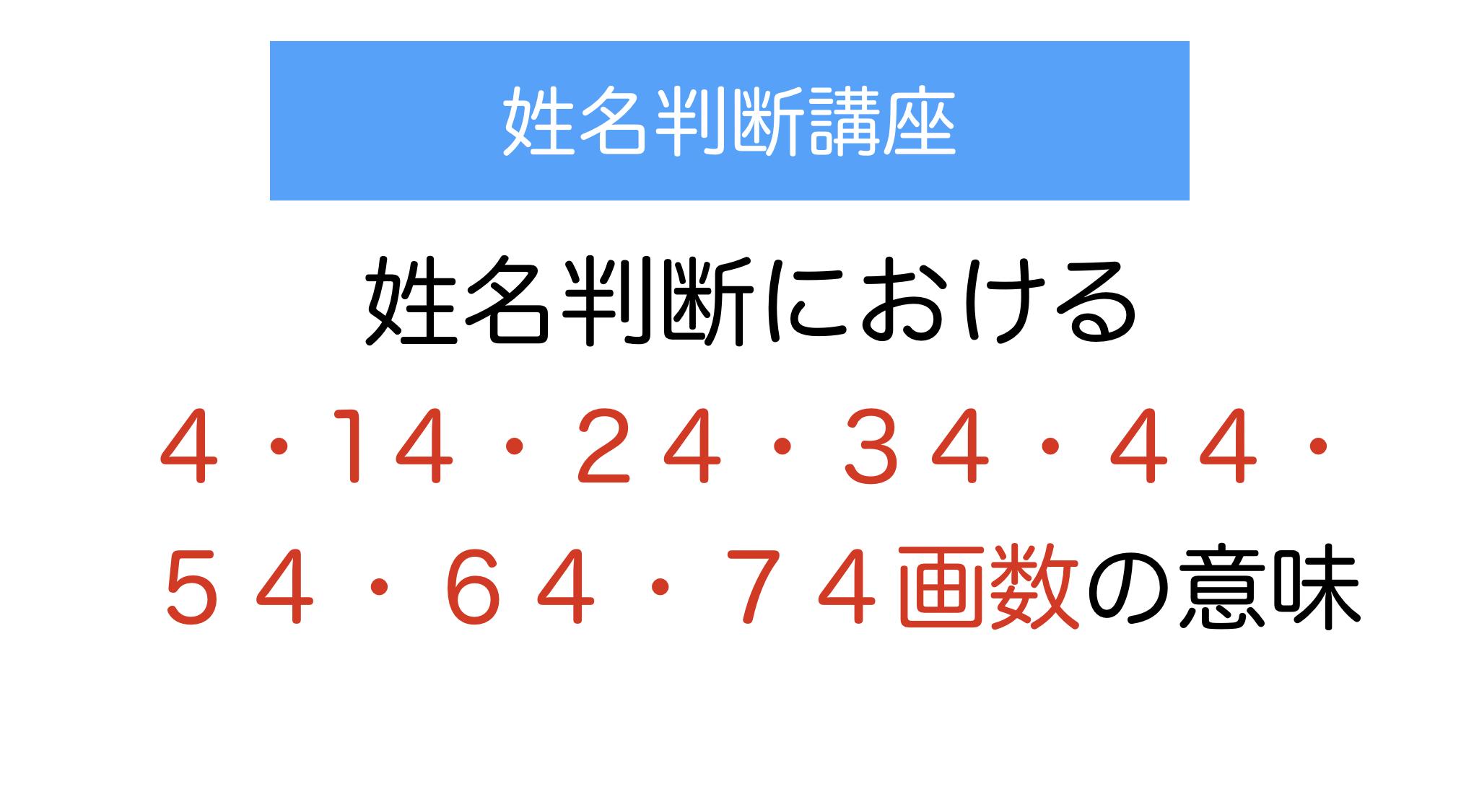 4がつく画数の意味