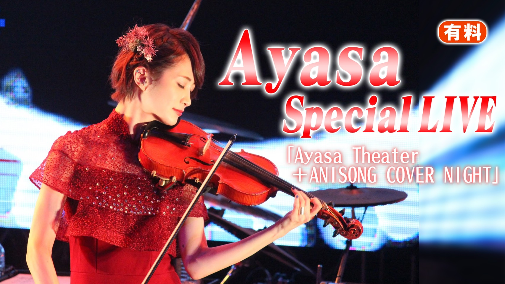 Violinist Ayasa, First-ever Paid Live Concert Broadcast with her Band to Broadcast on Nico Live & Bilibili on September 13!!