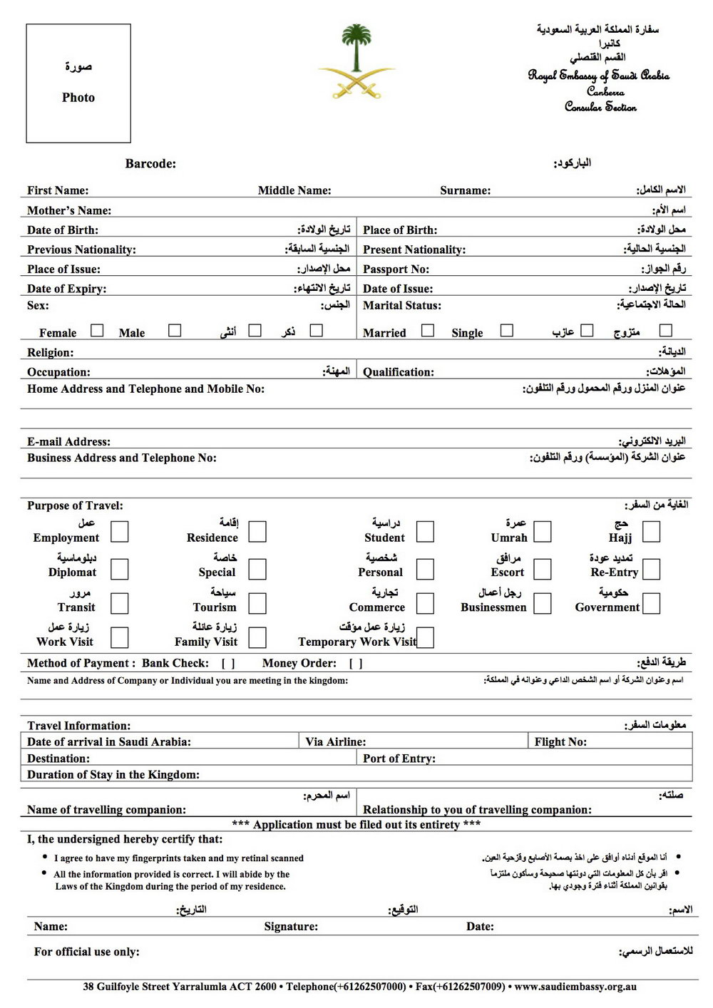 Australian Visa Application Form 1419 Pdf