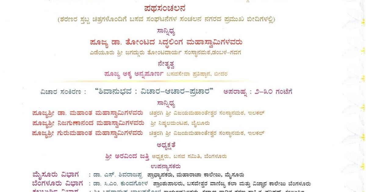 Baby Naming Ceremony Invitation Wording In Kannada