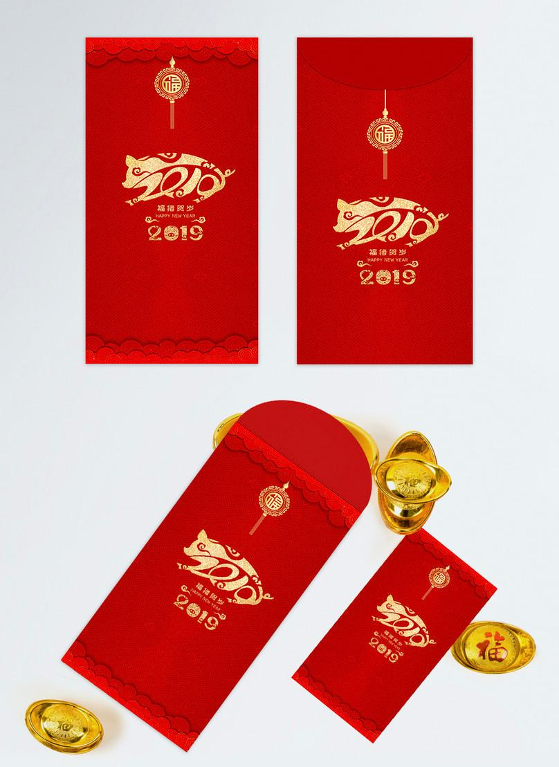 Chinese New Year Lucky Money Envelope Template