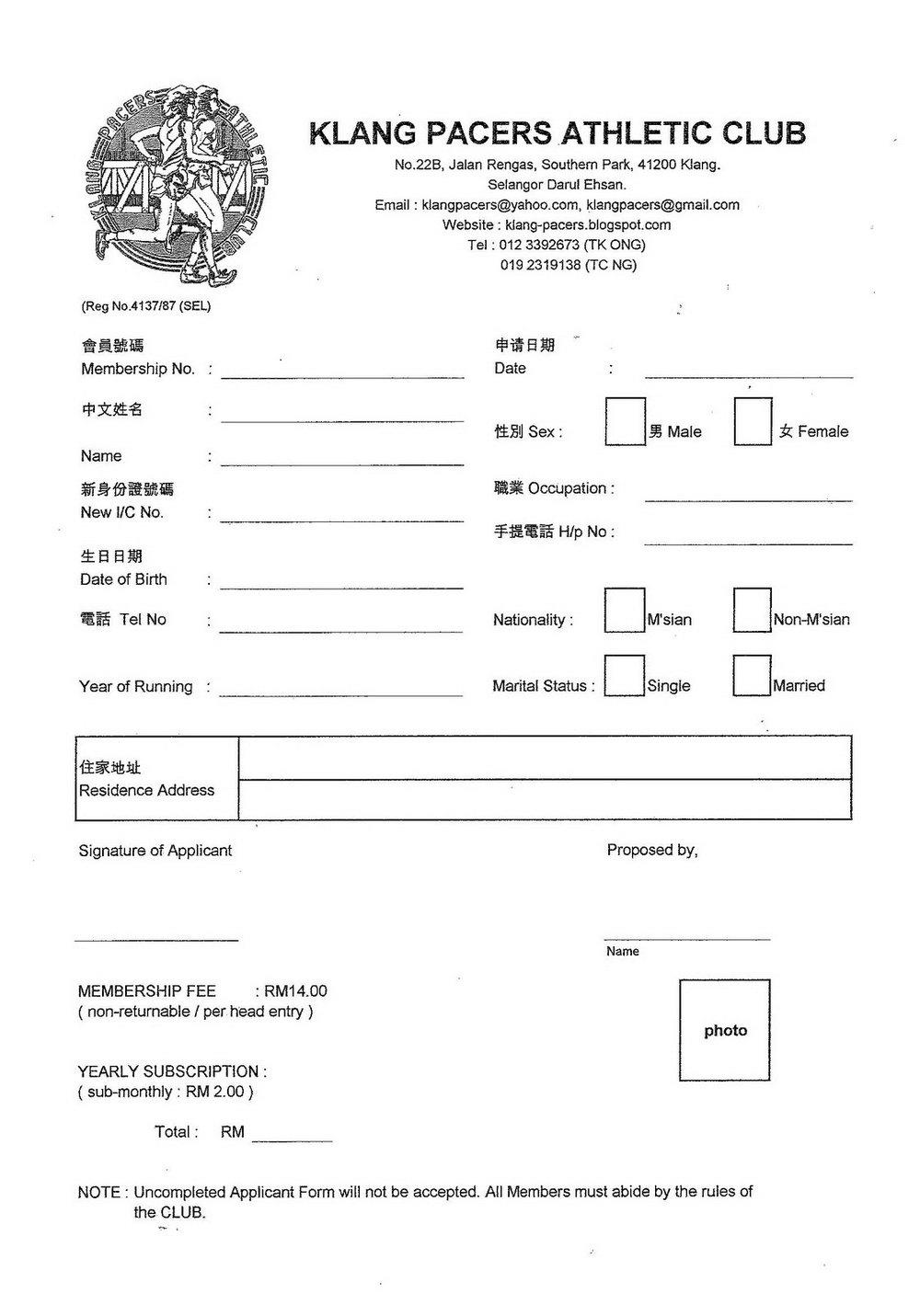 Free Membership Application Form Template Word