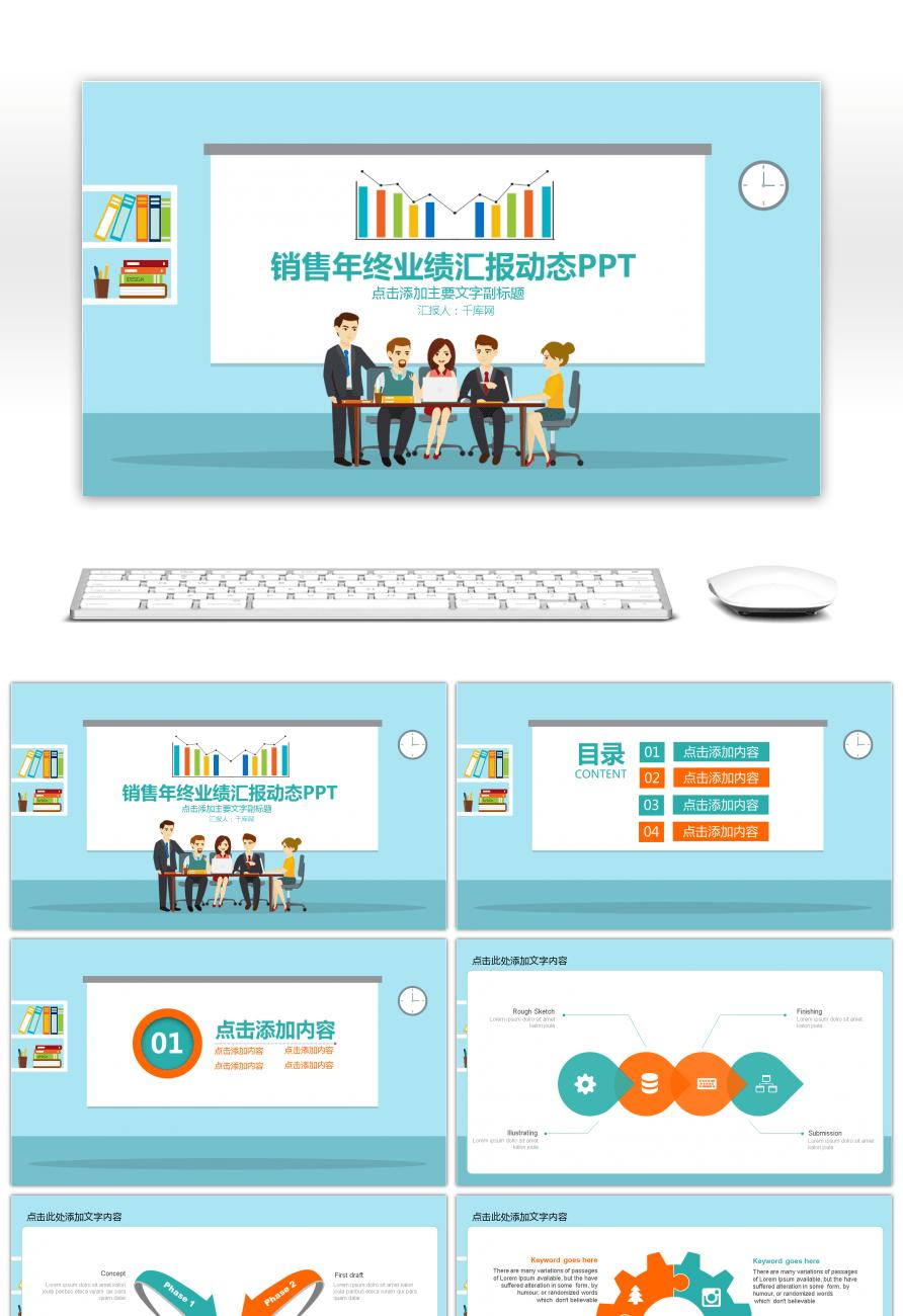 Annual Sales Report Ppt Template