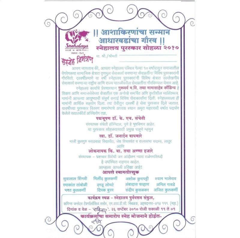 Baby Naming Ceremony Invitation Cards In Kannada
