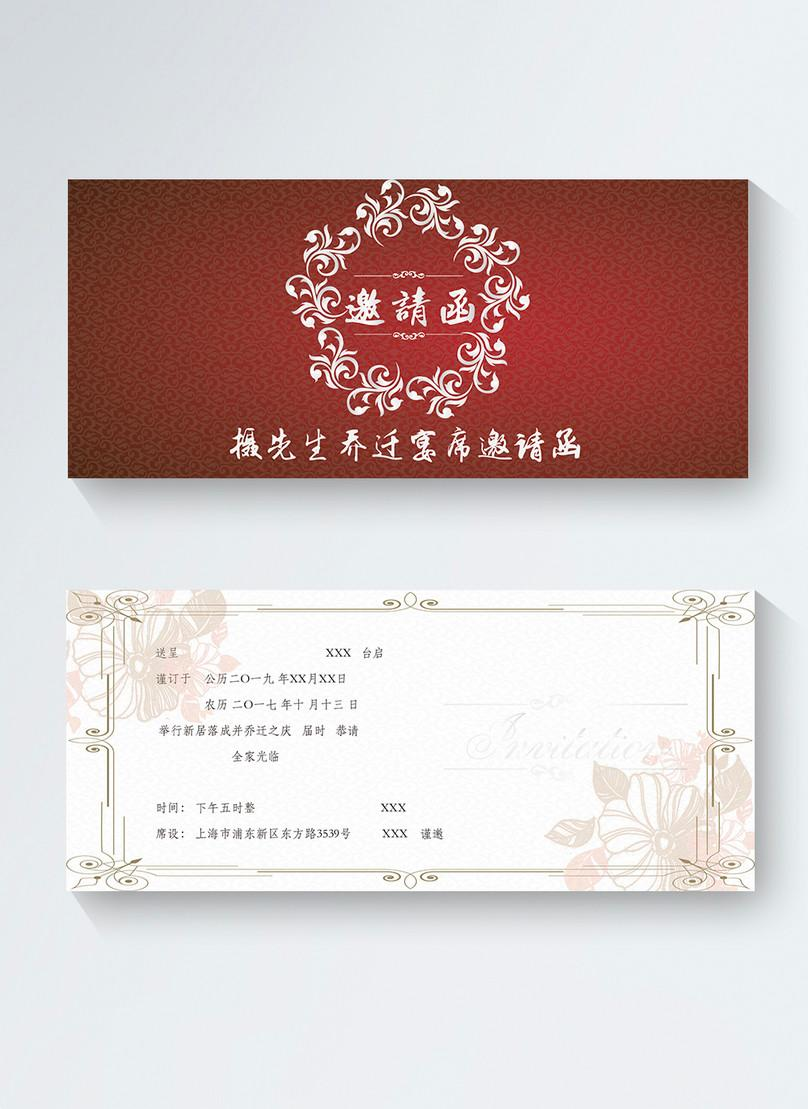 Banquet Invitation Template Free