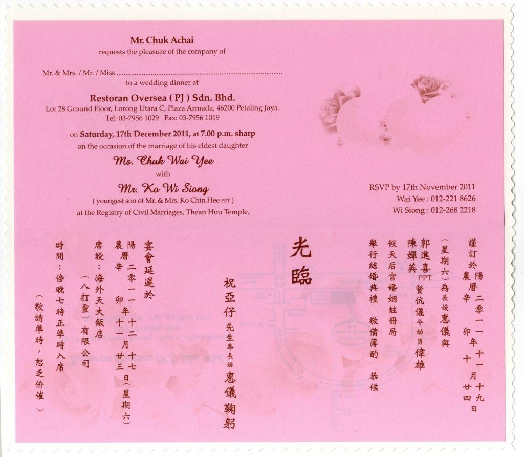 Chinese Invitation Card Template
