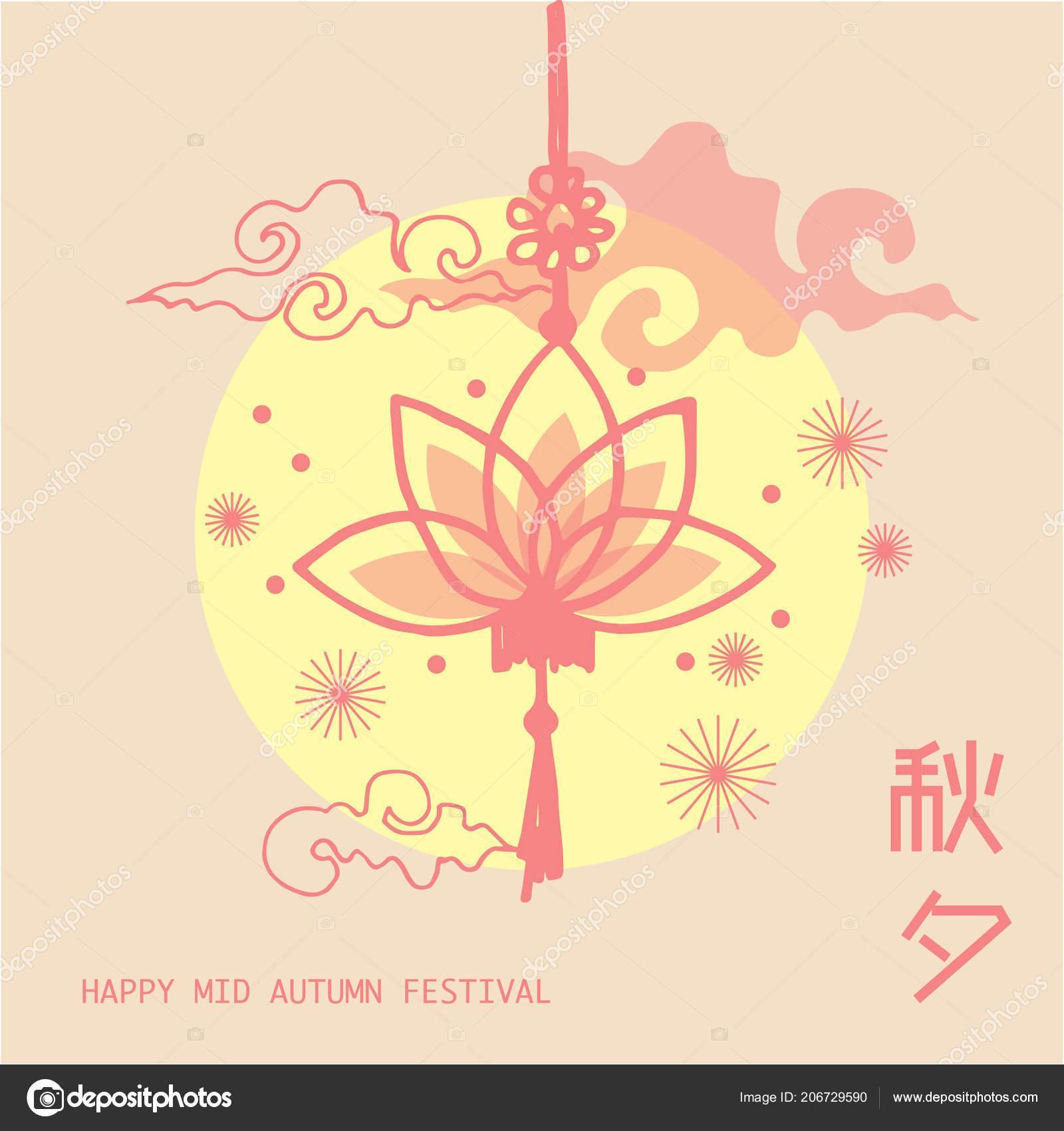 Chinese Lantern Design Template