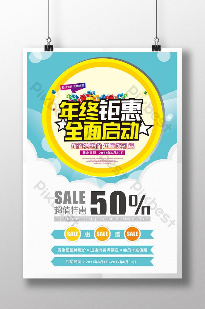 Free Promotional Posters Templates