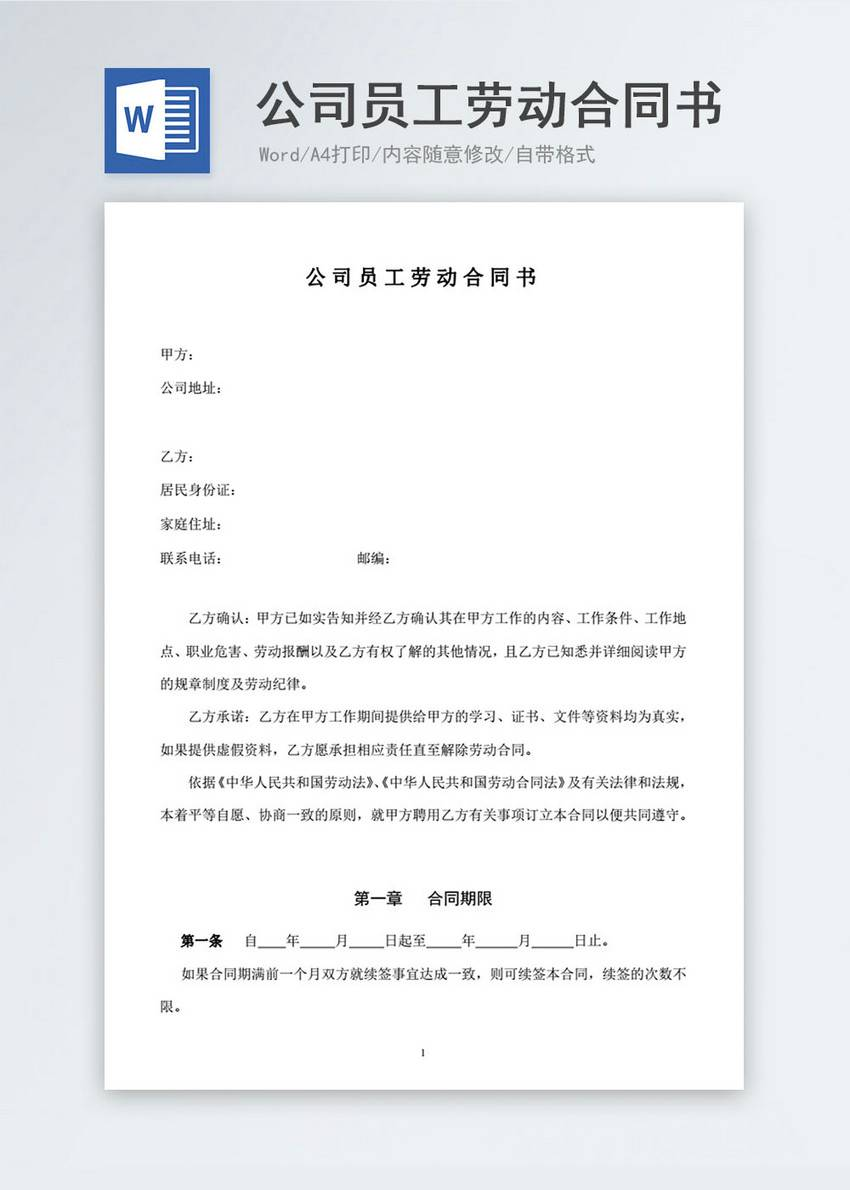 Labor Contract Template Word