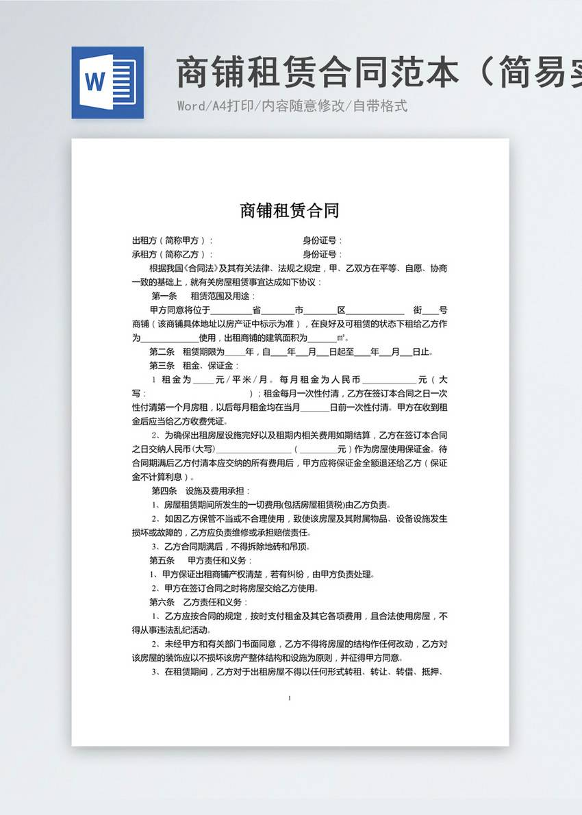 Leasing Contract Template Word