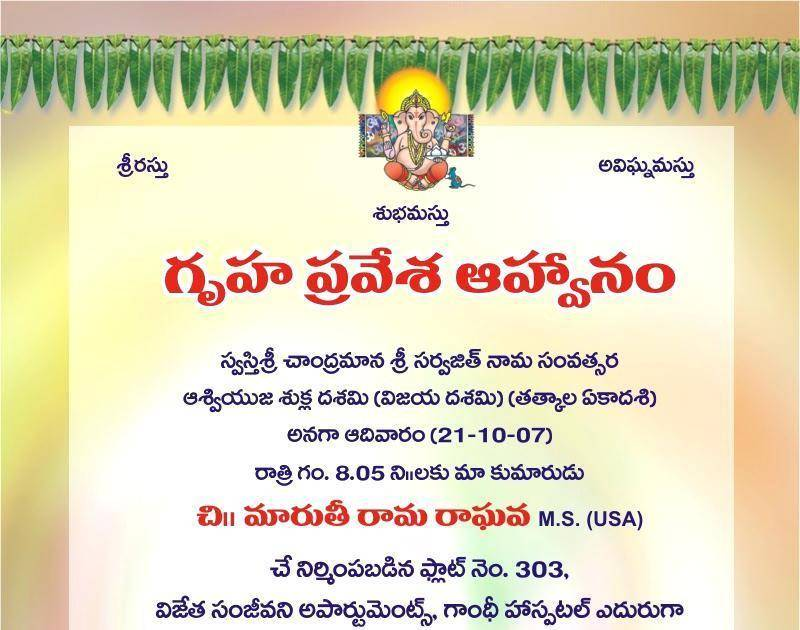 Naming Ceremony Invitation Cards In Telugu