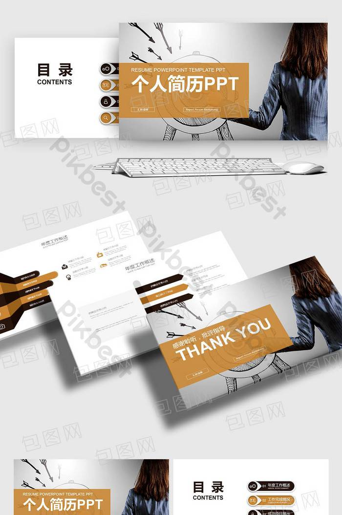 Personal Resume Powerpoint Template