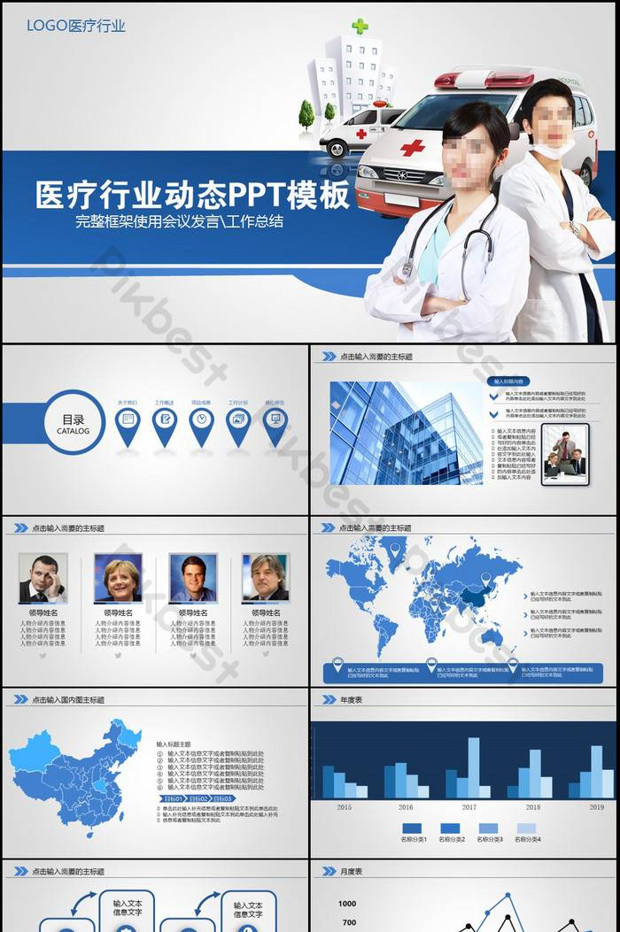 Powerpoint Template Ambulance Free