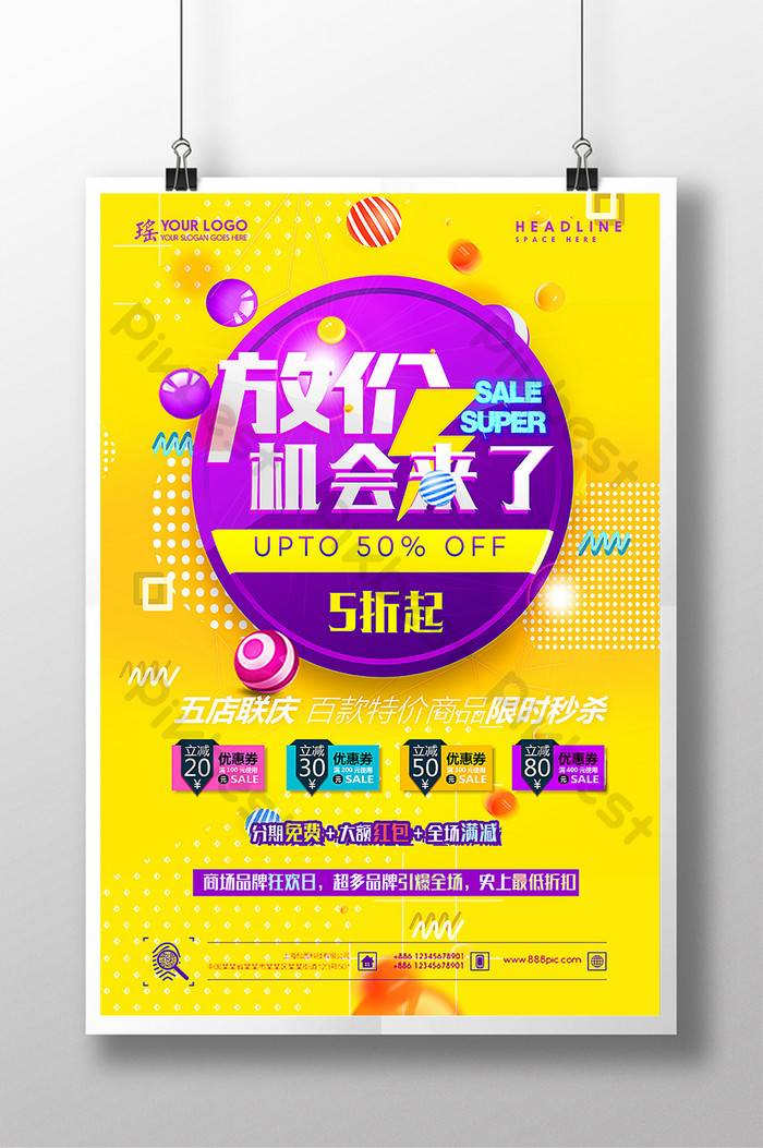 Promotional Posters Templates