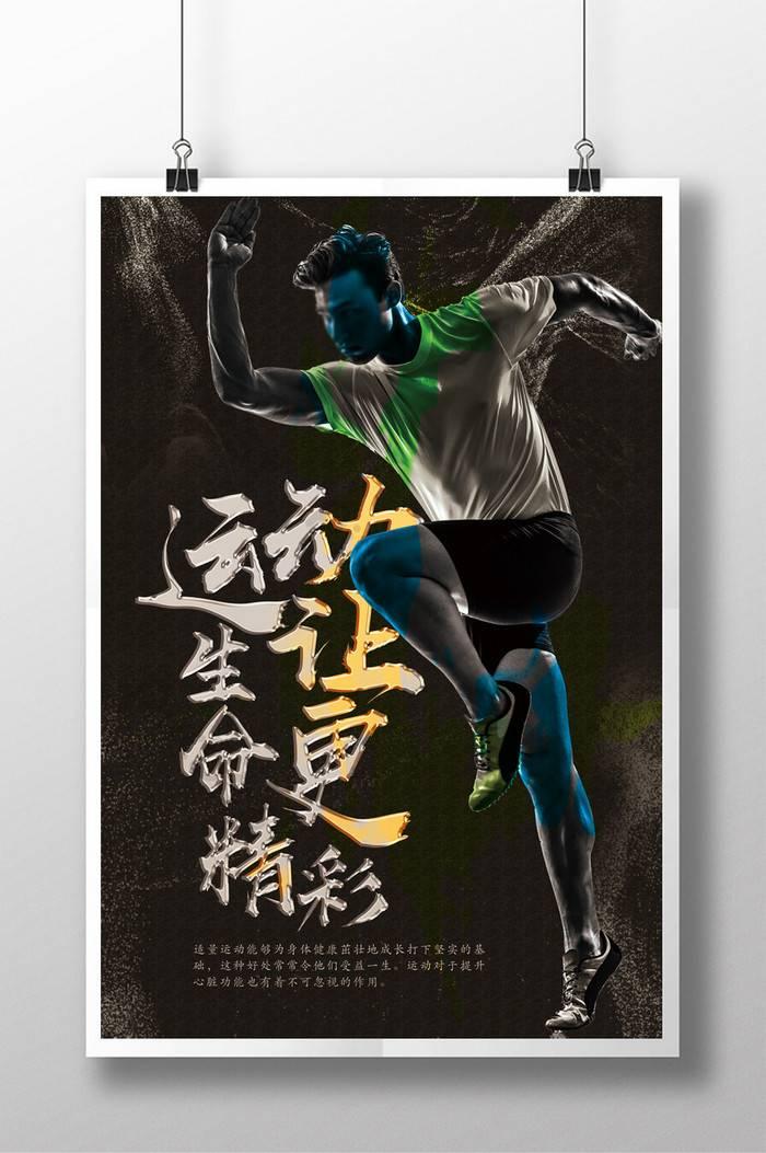 Psd Sport Poster Templates
