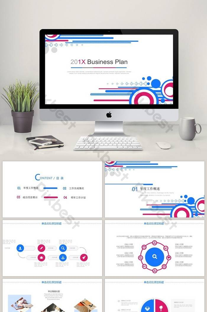 Simple Annual Business Plan Template