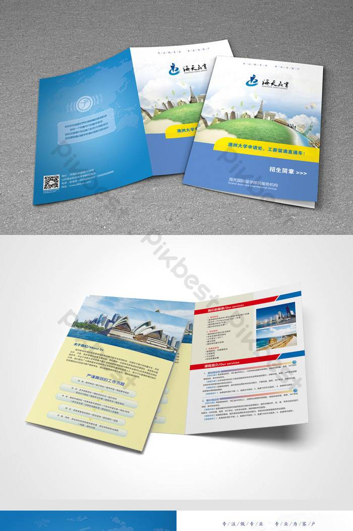 Two Fold Brochure Template Psd Free
