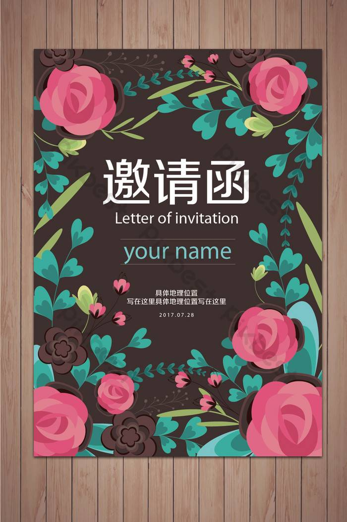 Wedding Banquet Invitation Template