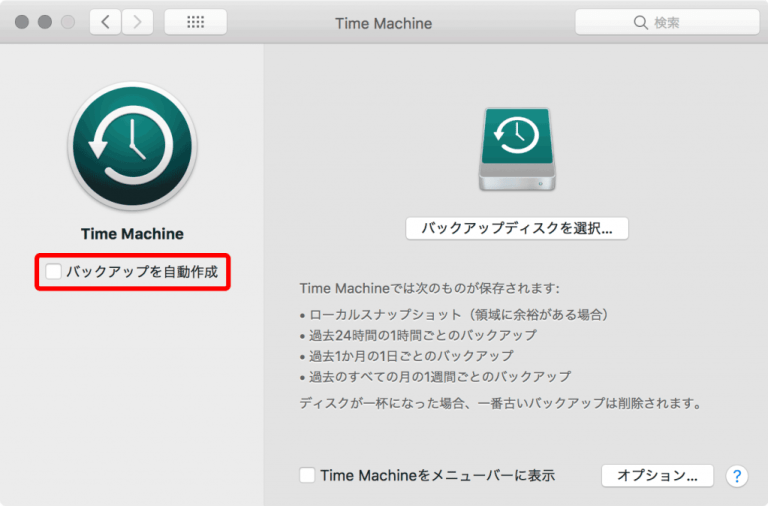 Mac側のTimeMachine設定