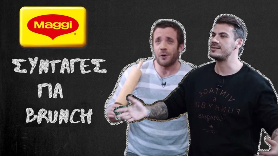 Άκης Πετρετζίκης & Αλέξανδρος Κοντοπίδης – Συνταγές για Brunch by Maggi Greece