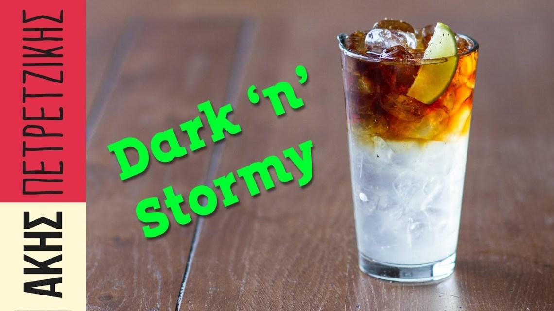Dark 'N' Stormy | Άκης Πετρετζίκης