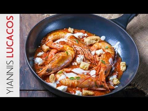Γαρίδες Σαγανάκι | Yiannis Lucacos