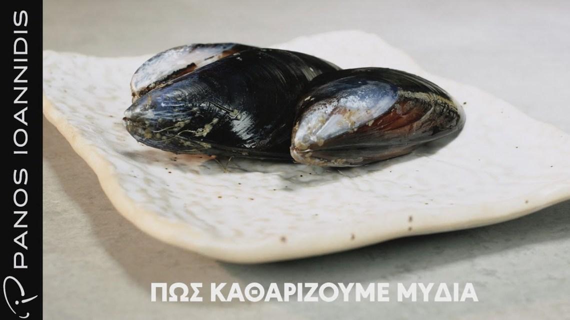 How to : Πώς καθαρίζουμε μύδια | Master Class by chef Panos Ioannidis