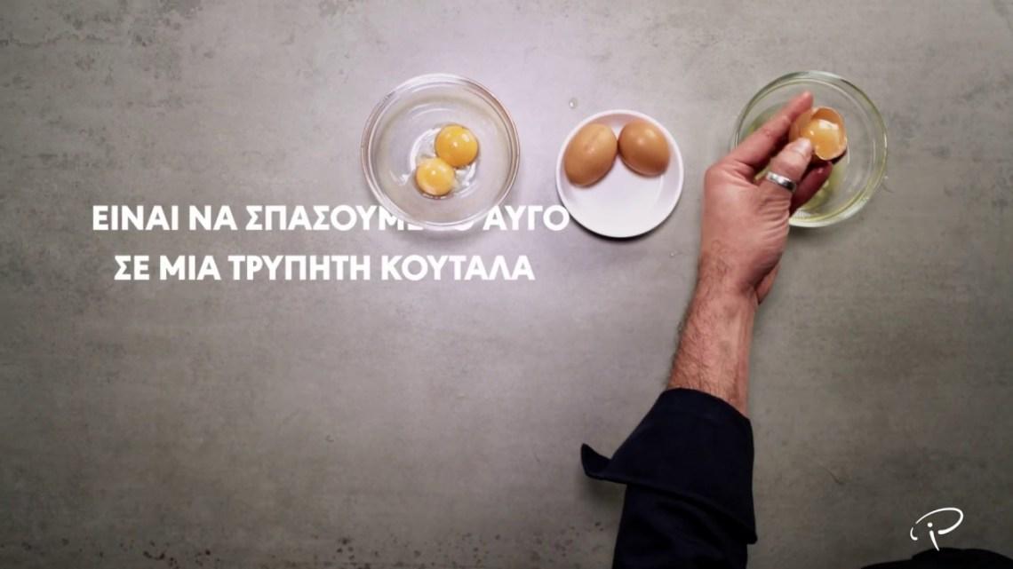 How to : Πώς ξεχωρίζουμε τον κρόκο από το ασπράδι | Master Class by chef Panos Ioannidis